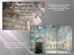 Церковь Иоанна Богослова в Ростове. ид на своды, восточную и южную стены. Роспис
