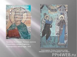 Благовещение. Роспись Успенского собора Княгинина монастыря во Владимире. 1647-1