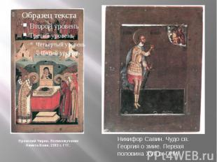 Прокопий Чирин. Великомученик Никита Воин. 1593 г. ГТГ.