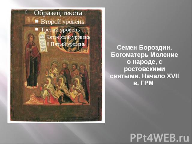 Семен Бороздин. Богоматерь Моление о народе, с ростовскими святыми. Начало XVII в. ГРМ