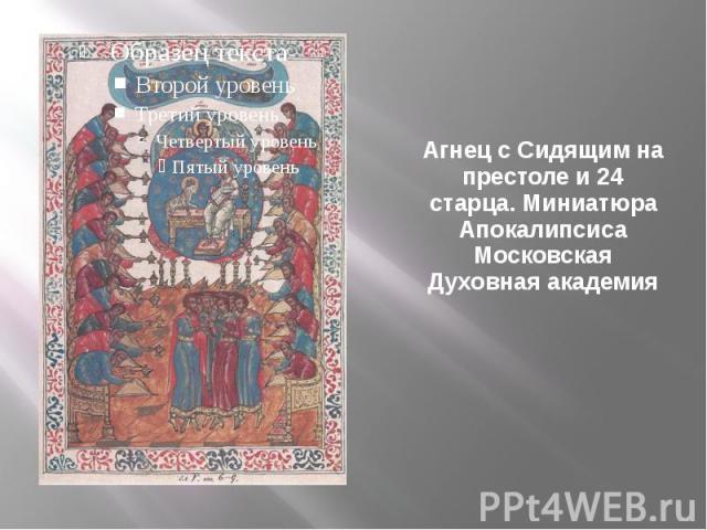 Агнец с Сидящим на престоле и 24 старца. Миниатюра Апокалипсиса Московская Духовная академия