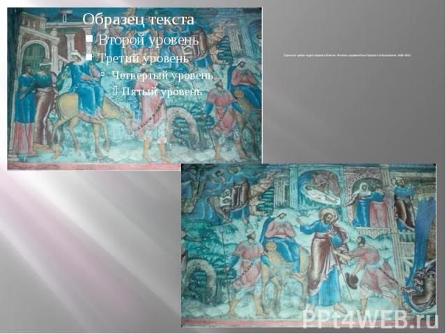 Сцены из цикла чудес пророка Елисея. Роспись церкви Ильи Пророка в Ярославле. 1680-1681