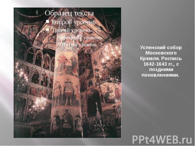 Успенский собор Московского Кремля. Роспись 1642-1643 гг., с поздними поновлениями.