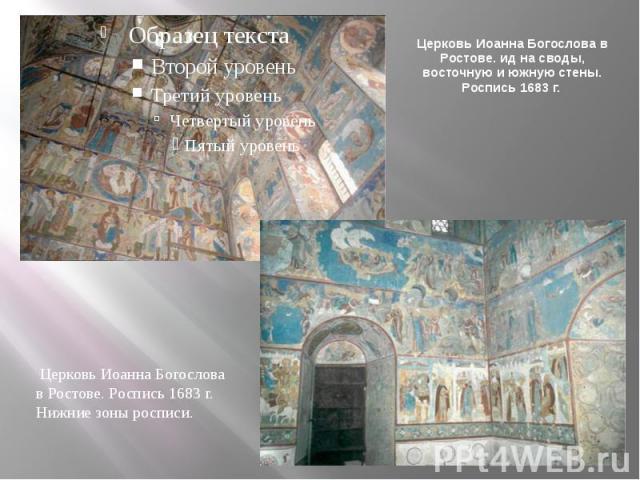 Церковь Иоанна Богослова в Ростове. ид на своды, восточную и южную стены. Роспись 1683 г.