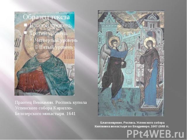 Благовещение. Роспись Успенского собора Княгинина монастыря во Владимире. 1647-1648 гг.