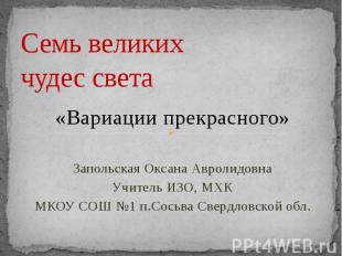Семь великих чудес света «Вариации прекрасного» Запольская Оксана Авролидовна Уч
