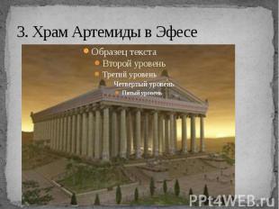 3. Храм Артемиды в Эфесе
