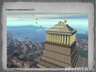 Разрушен землетрясением в 1123 г