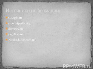 Источники информации: Google.ru ru.wikipedia.org domcity.ru rageRanker.ru Nauka.
