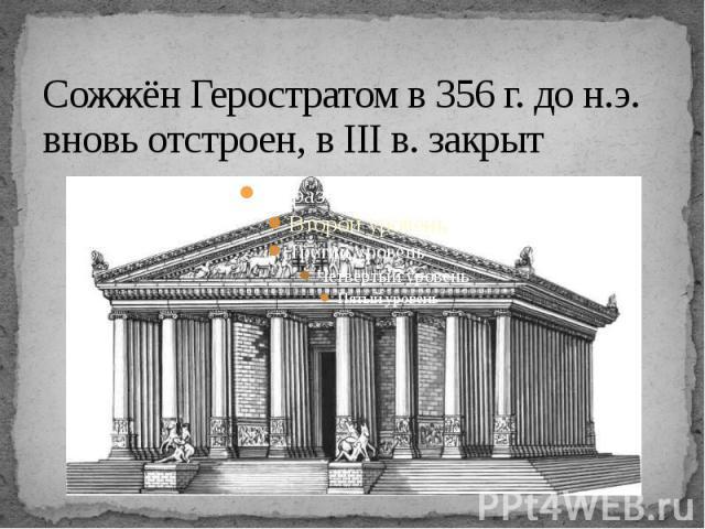 Сожжён Геростратом в 356 г. до н.э. вновь отстроен, в III в. закрыт