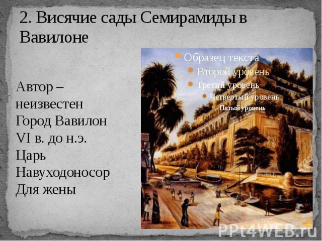 2. Висячие сады Семирамиды в Вавилоне