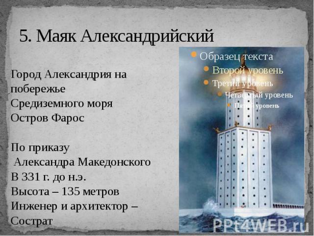5. Маяк Александрийский