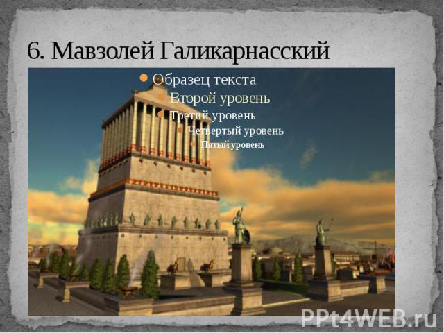 6. Мавзолей Галикарнасский