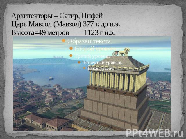 Архитекторы – Сатир, Пифей Царь Мавсол (Мавзол) 377 г. до н.э. Высота=49 метров 1123 г н.э.