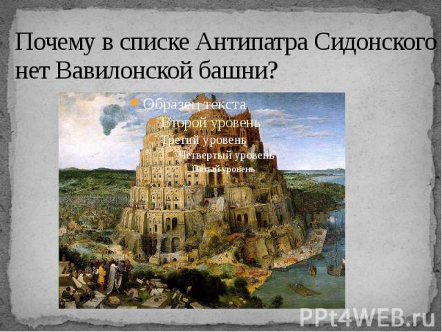 Почему в списке Антипатра Сидонского нет Вавилонской башни?