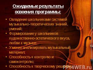 Овладение школьниками системой музыкально-теоретических знаний, умений; Овладени