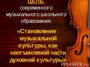 «Становление музыкальной культуры, как неотъемлемой части духовной культуры» «Ст
