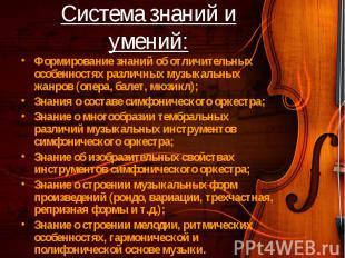 Формирование знаний об отличительных особенностях различных музыкальных жанров (