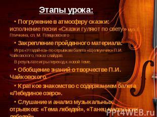 Погружение в атмосферу сказки: исполнение песни «Сказки гуляют по свету» муз. Е.
