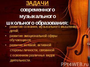 развитие сознания, музыкального мышления детей; развитие сознания, музыкального