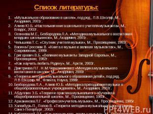 «Музыкальное образование в школе», под ред., Л.В.Школяр, М., Академия, 2001г. «М