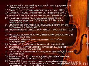 Булучевский Ю. «Краткий музыкальный словарь для учащихся», Ленинград, Музыка, 19