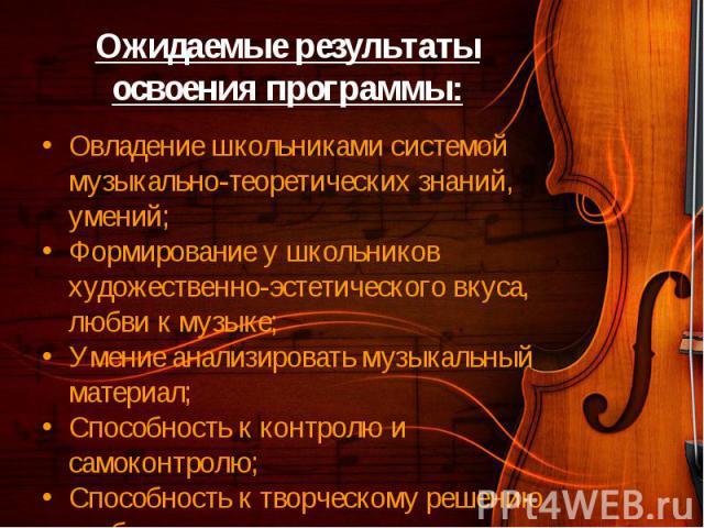 Овладение школьниками системой музыкально-теоретических знаний, умений; Овладение школьниками системой музыкально-теоретических знаний, умений; Формирование у школьников художественно-эстетического вкуса, любви к музыке; Умение анализировать музыкал…