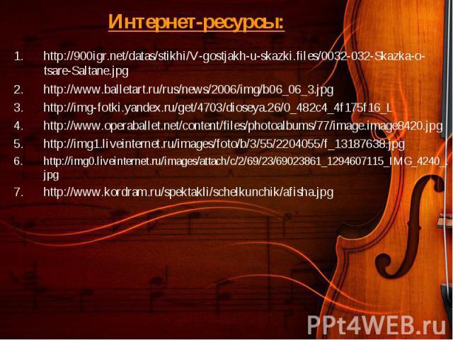 http://900igr.net/datas/stikhi/V-gostjakh-u-skazki.files/0032-032-Skazka-o-tsare-Saltane.jpg http://900igr.net/datas/stikhi/V-gostjakh-u-skazki.files/0032-032-Skazka-o-tsare-Saltane.jpg http://www.balletart.ru/rus/news/2006/img/b06_06_3.jpg http://i…