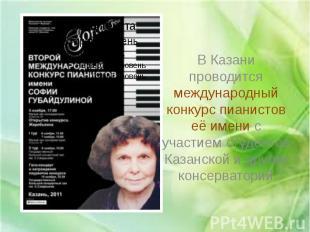 В Казани проводится международный конкурс пианистов её имени с участием студенто