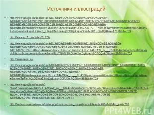 Источники иллюстраций: http://www.google.ru/search?q=%D1%81%D0%BE%D1%84%D1%8C%D1