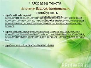 Источники текстовой информации: