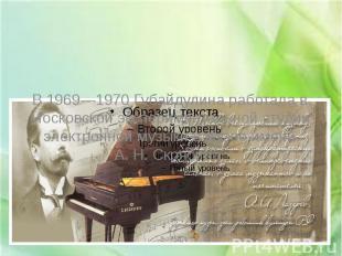 В 1969—1970 Губайдулина работала в Московской экспериментальной студии электронн