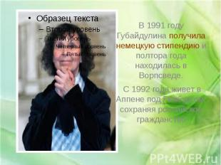 В 1991 году Губайдулина получила немецкую стипендию и полтора года находилась в