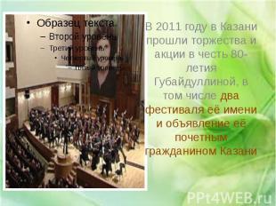 В 2011 году в Казани прошли торжества и акции в честь 80-летия Губайдуллиной, в