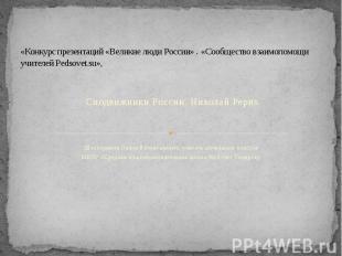 «Конкурс презентаций «Великие люди России» . «Сообщество взаимопомощи учителей P