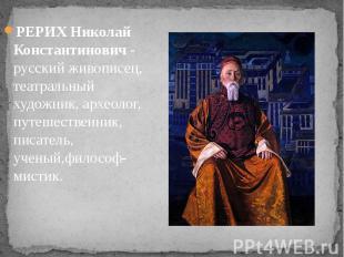 РЕРИХ Николай Константинович - русский живописец, театральный художник, археолог