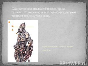 Рисунок костюма половца к опере А.П. Бородина «Князь Игорь»