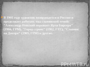 В 1901 году художник возвращается в Россию и продолжает работать над славянской
