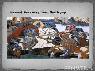 Александр Невский поражает Ярла Биргера.