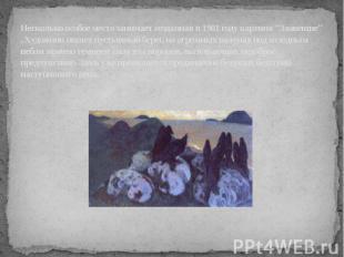 """Несколько особое место занимает созданная в 1901 году картина """"Зловещие&quo"""