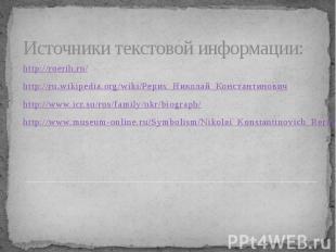 Источники текстовой информации: http://roerih.ru/ http://ru.wikipedia.org/wiki/Р