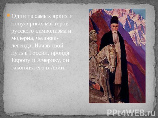 Один из самых ярких и популярных мастеров русского символизма и модерна, человек-легенда. Начав свой путь в России, пройдя Европу и Америку, он закончил его в Азии.