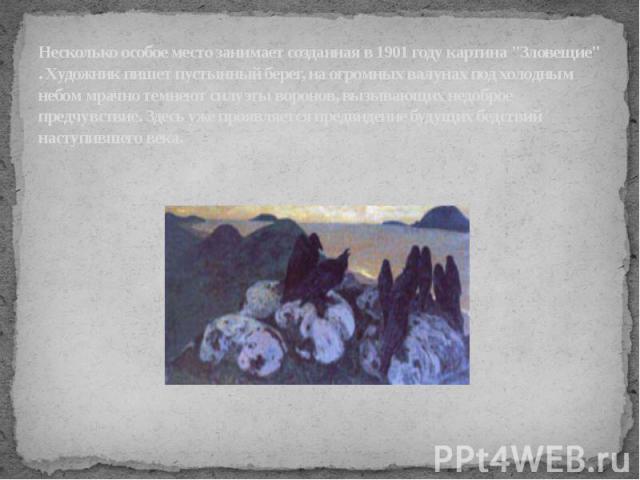 """Несколько особое место занимает созданная в 1901 году картина """"Зловещие"""" . Художник пишет пустынный берег, на огромных валунах под холодным небом мрачно темнеют силуэты воронов, вызывающих недоброе предчувствие. Здесь уже проявляется предв…"""