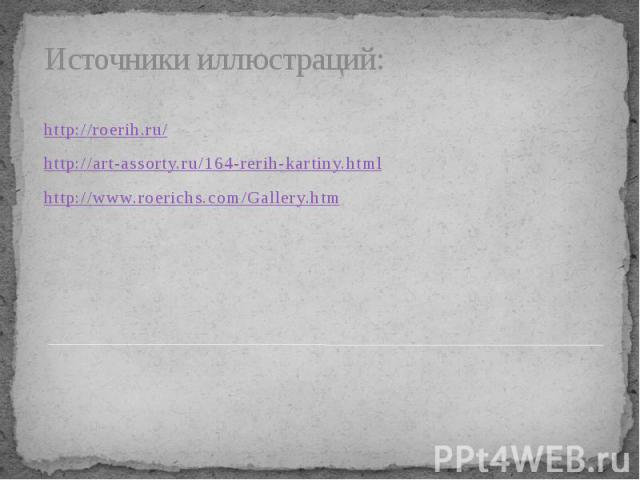 Источники иллюстраций: http://roerih.ru/ http://art-assorty.ru/164-rerih-kartiny.html http://www.roerichs.com/Gallery.htm