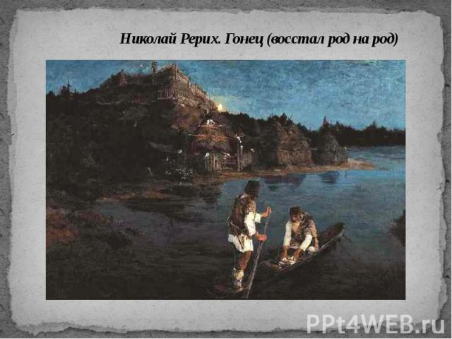 Николай Рерих. Гонец (восстал род на род)
