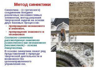 Синектика – (с греческого) соединение воедино различных несовместимых элементов,