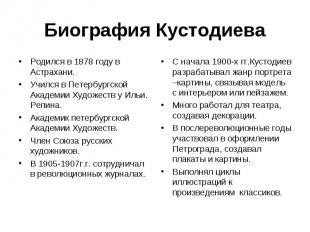 Родился в 1878 году в Астрахани. Родился в 1878 году в Астрахани. Учился в Петер