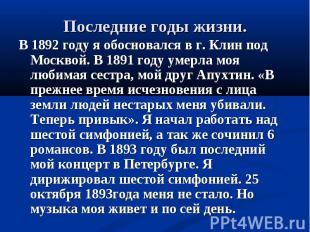 В 1892 году я обосновался в г. Клин под Москвой. В 1891 году умерла моя любимая