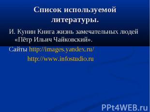 И. Кунин Книга жизнь замечательных людей «Пётр Ильич Чайковский». И. Кунин Книга