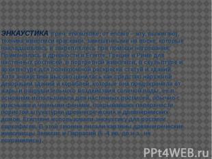 ЭНКАУСТИКА (греч. enkaustike, от encaio – жгу, выжигаю), техника живописи краска